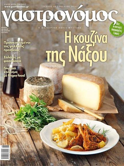 Naxos cuisine featured in Gastronomos magazine (09/06/14)