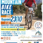 Mountain Bike Race Sangri Naxos 2016
