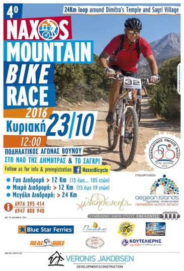 4ος Αγώνας Ορεινής Ποδηλασίας Σαγκρί Νάξου | Κυριακή 23 Οκτώβριου 2016
