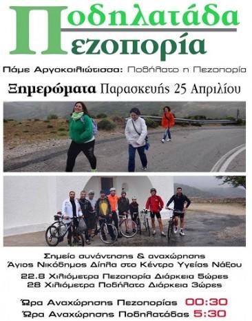 Hiking and biking to the Virgin Mary Argokoiliotissa Church, Naxos