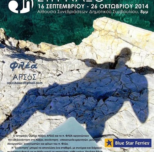 Kedros Villas sponsors the 3rd Annual Meeting of Naxos Historical Association