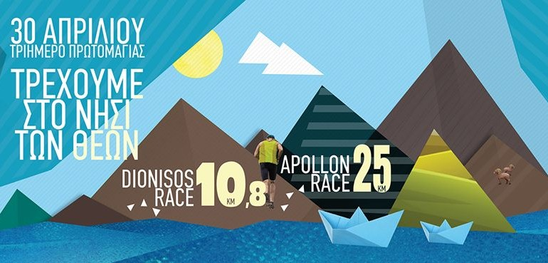 NAXOS TRAIL RACE – 28/04-01/05