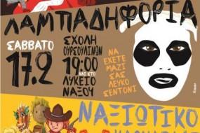 Naxos Carnival Season 2018