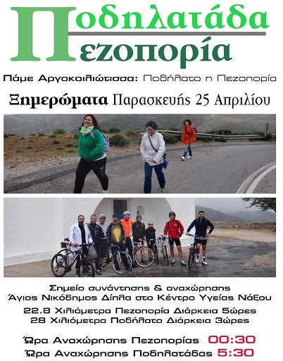 Hiking and biking to the Virgin Mary Argokoiliotissa Church, Naxos