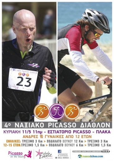 4th Annual Naxos Duathlon
