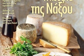 Naxos cuisine featured in Gastronomos magazine (09/06/14)