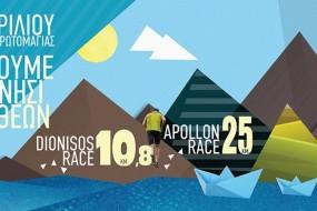 NAXOS TRAIL RACE – 28/04-01/05